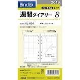 【2018年12月始まり】 日本能率協会 Bindex 週間ダイアリー バーチカル ウィークデー重視 024 月曜始まり