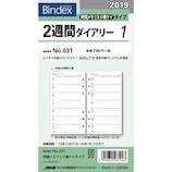 【2019年1月始まり】 日本能率協会 Bindex 2週間ダイアリー 時間メモリ入 横罫 031 月曜始まり