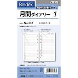 【2018年11月始まり】 日本能率協会 Bindex 月間ダイアリー 時間メモリ入 横罫タイプ 041 月曜始まり
