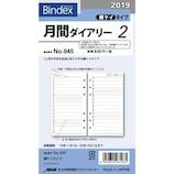 【2018年11月始まり】 日本能率協会 Bindex 月間ダイアリー 横罫タイプ 045 月曜始まり