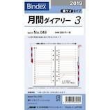 【2018年12月始まり】 日本能率協会 Bindex 月間ダイアリー 横罫タイプ インデックス付 049 月曜始まり