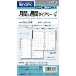 【2019年1月始まり】 日本能率協会 Bindex 月間&週間ダイアリー 2週横罫 インデックス付 054 月曜始まり