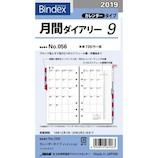 【2018年12月始まり】 日本能率協会 Bindex 月間ダイアリー カレンダー インデックス付 056 月曜始まり