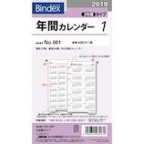 【2019年1月始まり】 日本能率協会 Bindex 年間カレンダー 3年間タイプ 061 日曜始まり