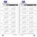 【2019年1月始まり】 日本能率協会 Bindex 年間カレンダー 2年間タイプ 067 日曜始まり