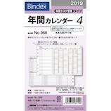 【2019年1月始まり】 日本能率協会 Bindex 年間カレンダー タスク管理 3つ折6ヶ月一覧 068
