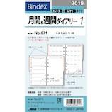 【2019年1月始まり】 日本能率協会 Bindex 月間&週間ダイアリー レフト インデックス 071 月曜始まり