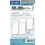 【2019年1月始まり】 日本能率協会 Bindex 月間&週間ダイアリー バーチカル インデックス 072 月曜始まり
