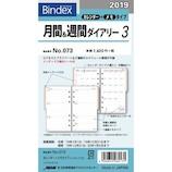 【2019年1月始まり】 日本能率協会 Bindex 月間&週間ダイアリー メモ インデックス 073 月曜始まり