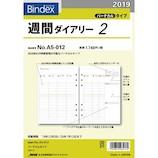 【2018年12月始まり】 日本能率協会 Bindex 週間ダイアリー バーチカルタイプ A5 A5012 月曜始まり