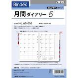 【2018年12月始まり】 日本能率協会 Bindex 月間ダイアリー カレンダー インデックス付 A5 A5056 月曜始まり