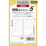 【2018年12月始まり】 日本能率協会 Petit PAGEM 月間ダイアリー カレンダータイプ インデックス P058 日曜始まり