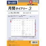 【2019年4月始まり】 日本能率協会 A5リフィール 月間ダイアリー カレンダータイプ AD056
