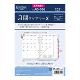 【2021年4月始まり】 日本能率協会 バインデックス(Bindex) システム手帳用リフィル 月間ダイアリー カレンダータイプ A5 インデックス付 AD056 月曜始まり│システム手帳・リフィル A5リフィル
