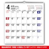 【2020年版・壁掛け】能率 NOLTY カレンダー壁掛け28 C118