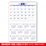 【2020年版・壁掛け】能率 NOLTY カレンダー壁掛け16 C121