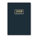 【2021年1月始まり】 日本能率協会 NOLTY メモリー3年日誌 A5 3年連用 7330 ネイビー
