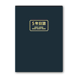 【2021年1月始まり】 日本能率協会 NOLTY メモリー5年日誌 A5 5年連用 7351 ネイビー