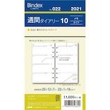 【2021年1月始まり】 日本能率協会 バインデックス(Bindex) 週間ダイアリー バイブルサイズ メモタイプ リフィル 022 月曜始まり