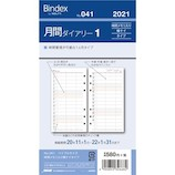 【2020年11月始まり】 日本能率協会 バインデックス(Bindex) 月間ダイアリー バイブルサイズ 時間メモリ入リ 横罫タイプ リフィル 041│システム手帳・リフィル