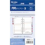 【2020年12月始まり】 日本能率協会 バインデックス(Bindex) 月間ダイアリー バイブルサイズ 横罫タイプ インデックス付 リフィル 049