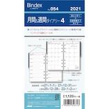 【2021年1月始まり】 日本能率協会 バインデックス(Bindex) 月間&週間ダイアリー バイブルサイズ カレンダー+2週間横罫タイプ インデックス付 リフィル 054 月曜始まり│システム手帳・リフィル