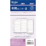 【2021年1月始まり】 日本能率協会 バイブル 年間カレンダー 1年間ジャバラタイプ 064