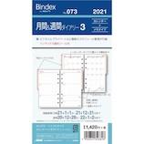【2021年1月始まり】 日本能率協会 バインデックス(Bindex) 月間&週間ダイアリー バイブルサイズ カレンダー+メモタイプ インデックス付 リフィル 073 月曜始まり