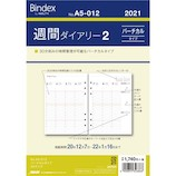 【2021年1月始まり】 日本能率協会 バインデックス(Bindex) 週間ダイアリー A5 バーチカルタイプ リフィル A5012 月曜始まり