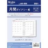 【2020年12月始まり】 日本能率協会 バインデックス(Bindex) 月間ダイアリー A5 カレンダータイプ ダブルスケジュール型 リフィル A5055 日曜始まり│システム手帳・リフィル
