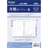 【2020年12月始まり】 日本能率協会 バインデックス(Bindex) 月間ダイアリー A5 カレンダータイプ インデックス付 リフィル A5056 月曜始まり