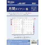 【2020年12月始まり】 日本能率協会 バインデックス(Bindex) 月間ダイアリー A5 カレンダータイプ インデックス付 リフィル A5057 日曜始まり│システム手帳・リフィル