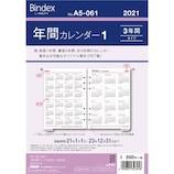 【2021年1月始まり】 日本能率協会 バインデックス(Bindex) 年間カレンダー A5 3年間タイプ リフィル A5061