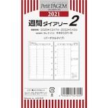 【2021年1月始まり】 日本能率協会 プチペイジェム 週間ダイアリー mini6 バーチカルタイプ リフィル P012 月曜始まり