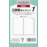 【2021年1月始まり】 日本能率協会 プチペイジェム 2週間ダイアリー mini6 横罫タイプ リフィル P032 月曜始まり