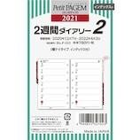 【2021年1月始まり】 日本能率協会 プチペイジェム 2週間ダイアリー mini6 横罫タイプ インデックス付 リフィル P033 月曜始まり