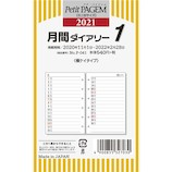【2020年11月始まり】 日本能率協会 プチペイジェム 月間ダイアリー mini6 横罫タイプ リフィル P041