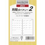【2020年11月始まり】 日本能率協会 プチペイジェム 月間ダイアリー mini6 カレンダータイプ 週末重視型 リフィル P051 月曜始まり