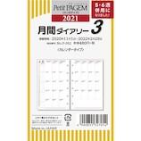 【2020年11月始まり】 日本能率協会 プチペイジェム 月間ダイアリー mini6 カレンダータイプ リフィル P052 月曜始まり