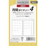 【2020年11月始まり】 日本能率協会 プチペイジェム 月間ダイアリー mini6 カレンダータイプ リフィル P055 日曜始まり