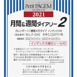 【2021年1月始まり】 日本能率協会 プチペイジェム 月間&週間ダイアリー mini6 カレンダー+1週間メモタイプ インデックス付 リフィル P056 日曜始まり