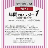 【2021年1月始まり】 日本能率協会 プチペイジェム 年間カレンダー mini6 2年間下敷タイプ リフィル P062