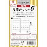 【2020年12月始まり】 日本能率協会 プチペイジェム 月間ダイアリー mini6 カレンダー+方眼メモタイプ インデックス付 リフィル P090 月曜始まり