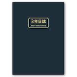 【2021年4月始まり】 日本能率協会 NOLTY メモリー A5 3年連用 2021-9641 ネイビー│手帳・日記帳 ダイアリー