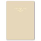 【2021年4月始まり】 日本能率協会 NOLTY メモリー A5 3年連用 2021-9642 ベージュ│手帳・日記帳 ダイアリー