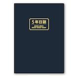 【2020年1月始まり】 日本能率協会 NOLTY メモリー5年日誌 A5 5年連用 7351 ネイビー