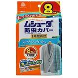 エステー ムシューダ 防虫カバー スーツ・ジャケット用 8枚入│ハンガー・衣類収納 洋服カバー