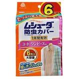 エステー ムシューダ 防虫カバー コート・ワンピース用 6枚入│ハンガー・衣類収納 洋服カバー