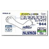 エステー ポリエチレン使い切り手袋ロングタイプ 30枚入 半透明│ヘルスケア 衛生用品