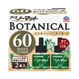 アース アースノーマット BOTANICAL 取替えボトル 60日用 2本入│除菌・防虫